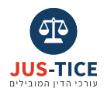 justice israel