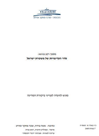 סדר עדיפויות משטרת ישראל